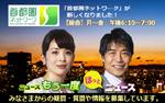 NHK首都ネットワーク