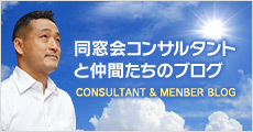 同窓会コンサルタントと仲間たちのブログ