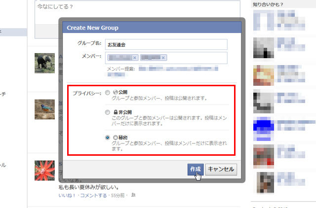 facebookで同窓会グループ作成