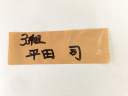 ガムテープ名札