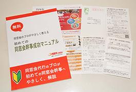 無料!はじめての同窓会幹事成功マニュアル