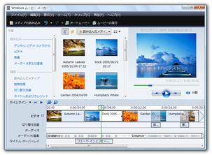 Windows ムービー メーカー(同窓会幹事代行)